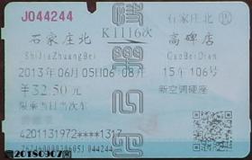 火车票:石家庄北-高碑店K1116次☆