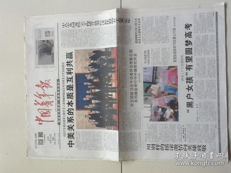 中国青年报(4版包邮)2015.9.18