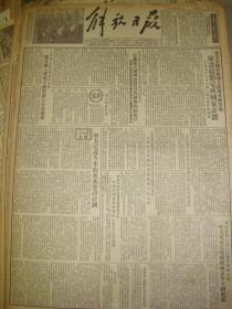 《解放日报》【整版:在上海举行的华东区第一届人民体育运动大会照片;萍乡煤矿在机械化方面取得重大成就】