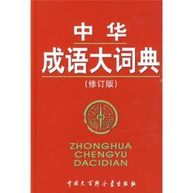 9787500079712中华成语大词典