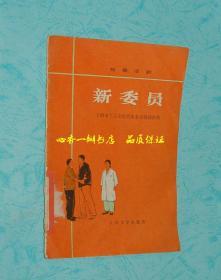 新委员(独幕话剧)