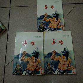 老版武侠小说 司马紫烟《英雄》 全三册 毅力版