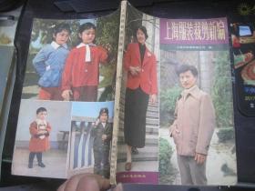 上海服装裁剪新编。