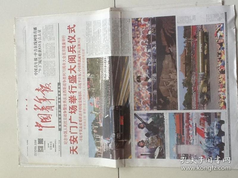 中国青年报(4版包邮)2015.9.4