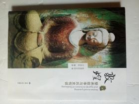 敦煌壁画故事与历史传说