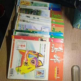 集邮1998全年12期