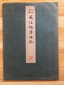 1944年清雅堂精印《弘法大师风信帖灌顶记》一册全 8开大本 带原护封 仅印2000部
