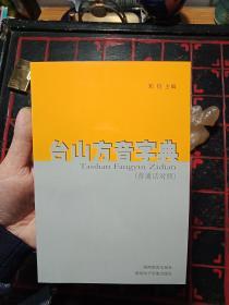 台山方音字典(普通话对照)书品如图  私藏95品