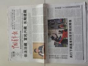 中国青年报(4版包邮)2015.8.26