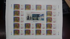交通银行香港分行成立70周年 香港本埠邮资版票7版合让