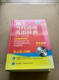 朗文当代高级英语辞典(英英·英汉双解)(第4版)(大字版)有光盘