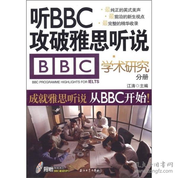 江涛英语·听BBC攻破雅思听说:学术研究分册