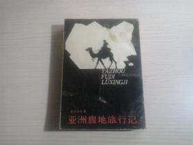 亚洲腹地旅行记 (上海书店影印,繁体竖排)
