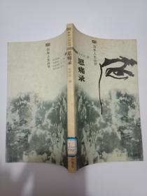 百年人生丛书--思痛录(1998年一版一印,--书9品如图