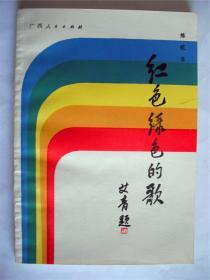 张望上款,诗人炼虹签赠本《红色绿色的歌》广西人民出版社初版初印册 品相好787*1092