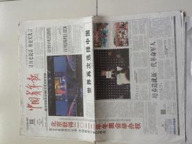 中国青年报(4版包邮)2015.8.1