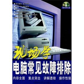 现场学电脑常见故障排除(随书附光盘)