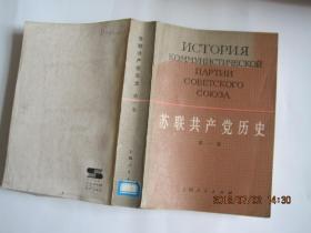 苏联共产党历史第一卷(1983年1版1印)