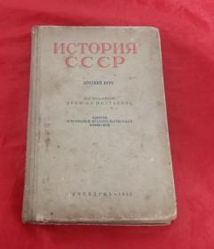 《苏联历史》俄文原版书【1948】