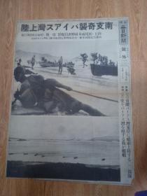 1938年12月12日【大坂每日新闻 号外】《南支奇袭大亚湾上陆》:大亚湾东岸敌前上陆,堂堂大亚湾压制的我舰队,登陆集结,军旗的举高地进击,上陆成功东岸集结