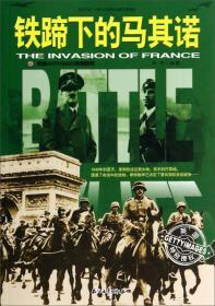 和平万岁--第二次世界大战图文典藏本:铁蹄下的马其诺(英国GETTYIMAGES特别授权,献礼世界反西斯胜利70周年!一场来势汹汹的复仇,全景再现法国西线大溃败始末。)