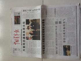 中国青年报(4版包邮)2015.7.23