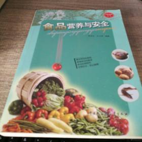 科学与未来丛书(第2辑):食品营养与安全