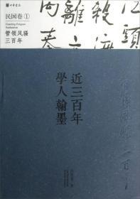 管领风骚三百年—近三百年学人翰墨(民国卷①)