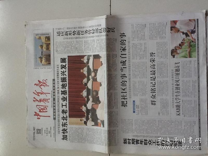 中国青年报(4版包邮)2015.7.20