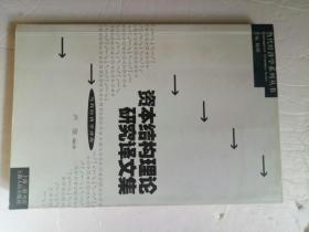 资本结构理论研究译文集