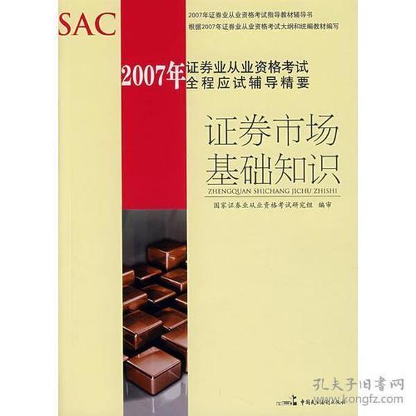 【年末清仓】证券市场基础知识/2007年证券业从业资格考试全程应试辅导精要