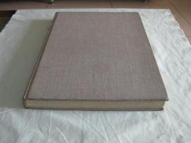 《石涛书画集》第一卷  1977年日本东京堂出版  八开布面精装