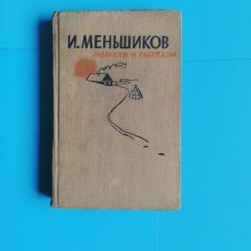 孟什柯夫中短篇小说集   俄文原版布面精装1958年