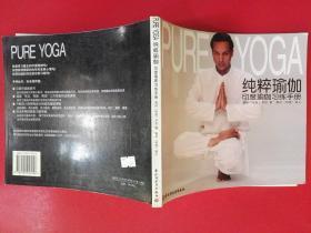 纯粹瑜伽:印度瑜伽习练手册