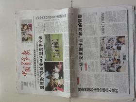 中国青年报(4版包邮)2015.7.19