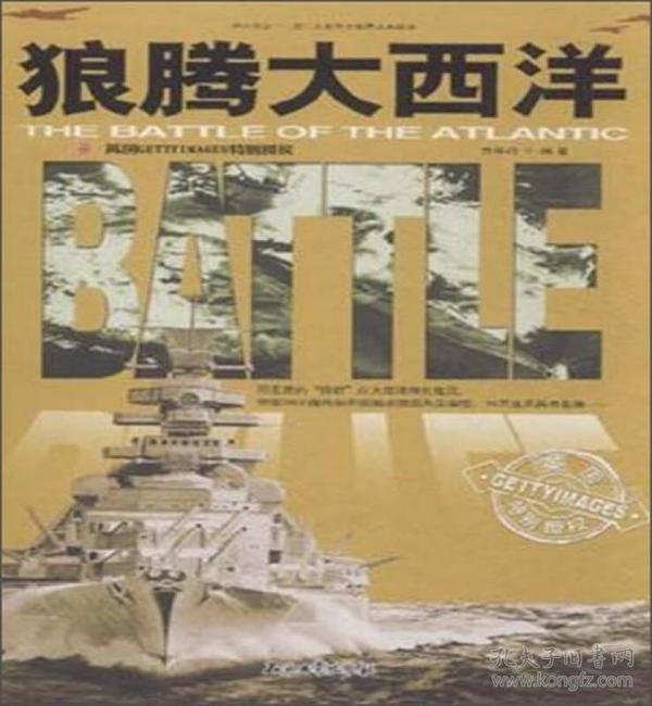 和平万岁第二次世界大战图文典藏本:狼腾大西洋