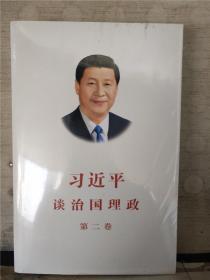 习近平谈治国理政·第二卷(全新未拆封)