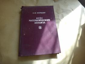 数学分析教程 二(53年精装本、俄文版)