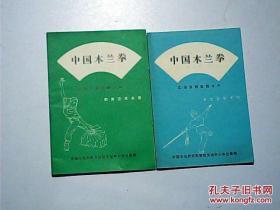 中国木兰拳骑马竞赛套路之六木兰出征单剑汇编生殖器图片
