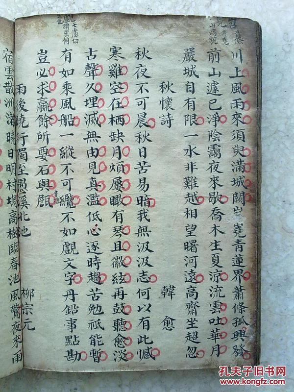 清代文人手抄本                                      《唐诗》                              写本                    后图