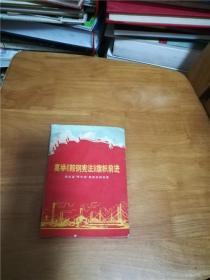 """高举《鞍钢宪法》旗帜前进湖北省""""两代会""""典型材料选集"""