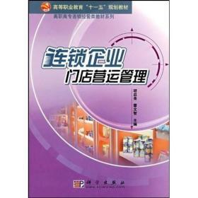 """高等職業教育""""十一五""""規劃教材·高職高專連鎖經營類教材系列:連鎖企業門店營運管理"""