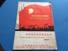 中国出口仪器电工产品1967【文革气候浓烈】