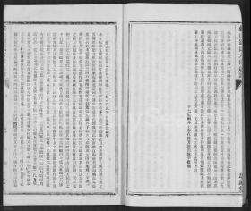 侯山刘氏六修族谱 [45卷,末1卷]