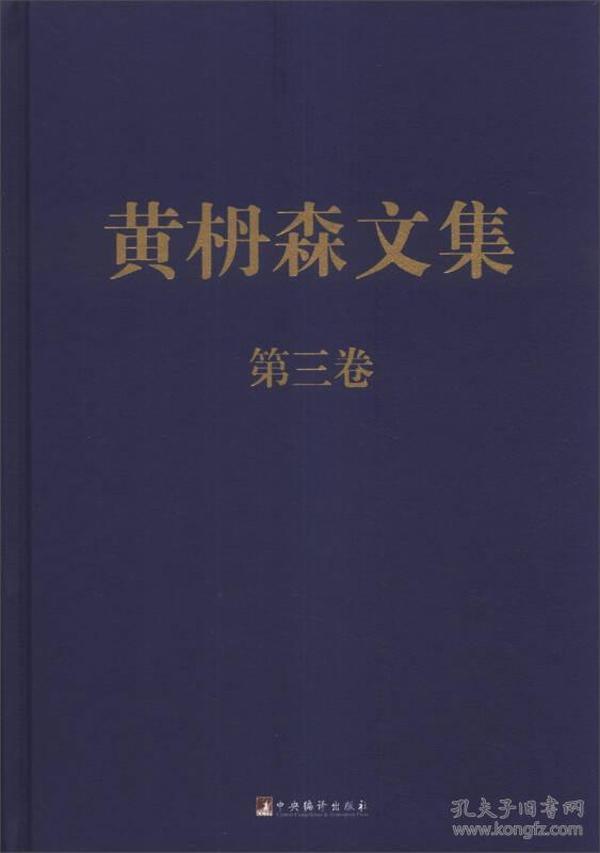 黄枬森文集 第三卷