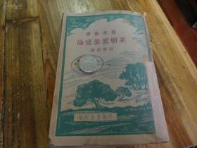 民国旧书《果树园艺通论》农业丛书全一厚册