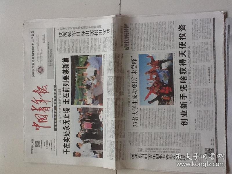 中国青年报(4版包邮)2015.5.28