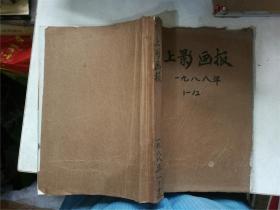 上影画报(1988年第1-12期,缺第6期,合订本)