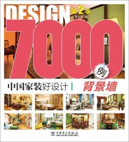 中国家装好设计7000例 背景墙