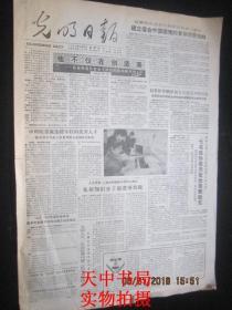 【报纸】光明日报 1988年3月31日【1983、1984年度的国库券还本付息数字号码在南京抽签确定】
